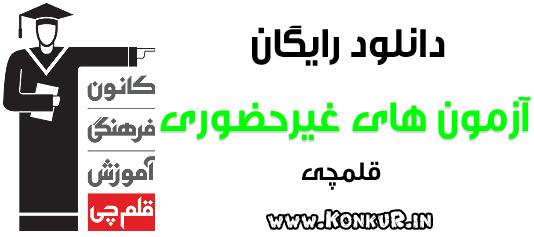 دانلود آزمون غیرحضوری قلمچی 25 بهمن 98